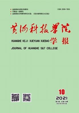 黄河科技大学学报