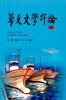 华文文学评论