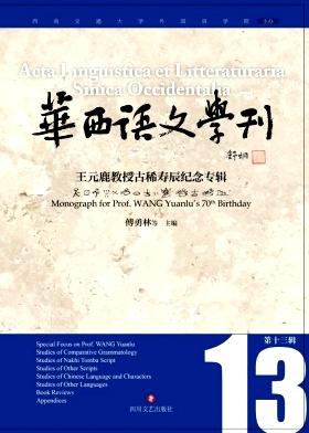 华西语文学刊