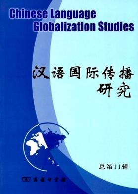 汉语国际传播研究