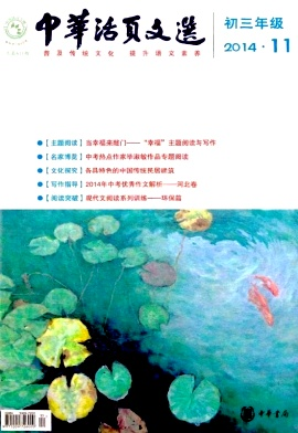 中华活页文选(初三年级)