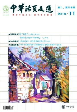 中华活页文选(高二、高三年级)