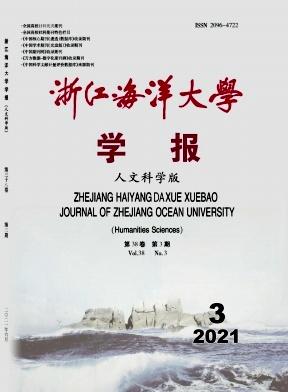 浙江海洋大学学报(人文科学版)