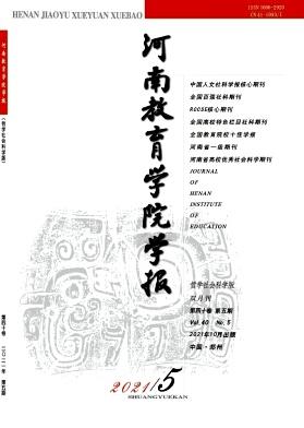 河南教育學院學報(哲學社會科學版)