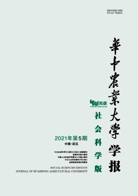 华中农业大学学报(社会科学版)