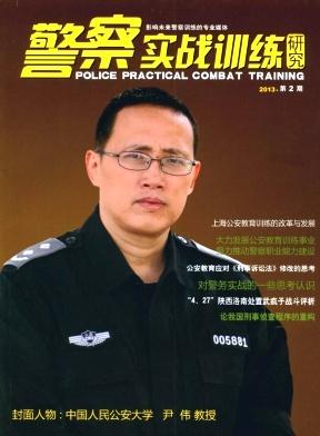 警察实战训练研究