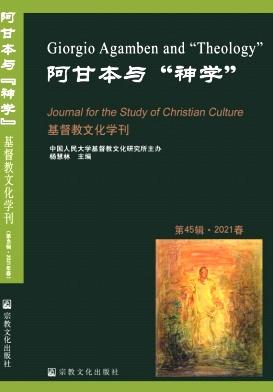 基督教文化学刊