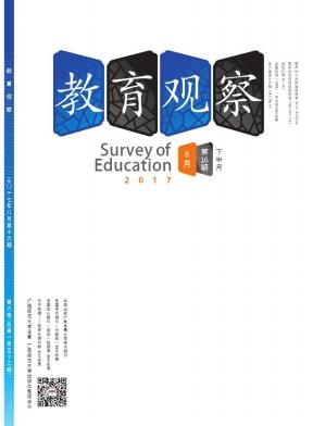 教育观察(下半月)杂志