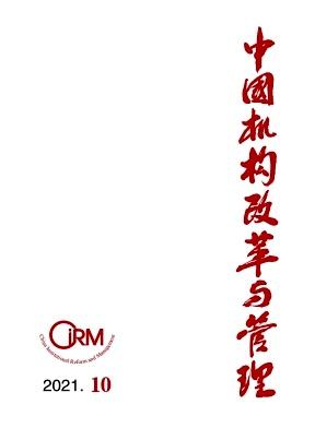 中国机构改革与管理