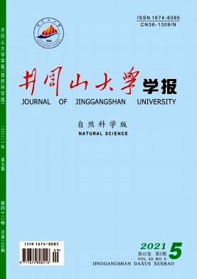 井冈山大学学报(自然科学版)