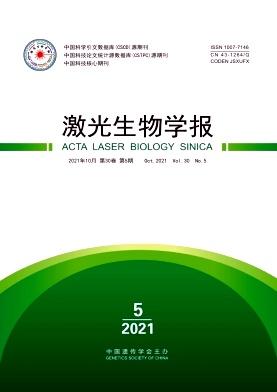 激光生物学报