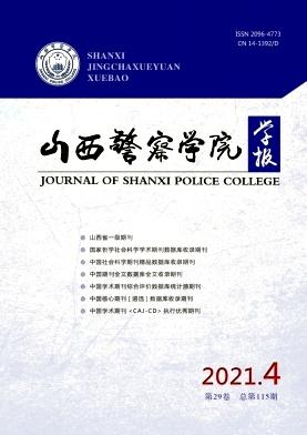 山西警察学院学报