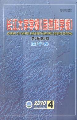 长江大学学报(自科版)医学卷