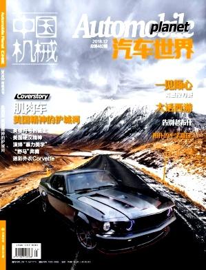 中国机械(汽车世界)