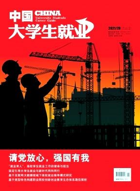 中国大学生就业