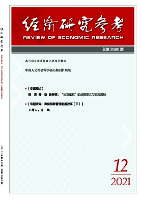 經濟研究參考