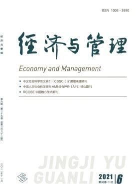 经济与管理