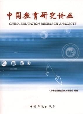 中國教育研究論叢