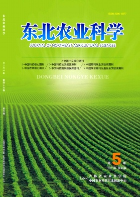 东北农业科学