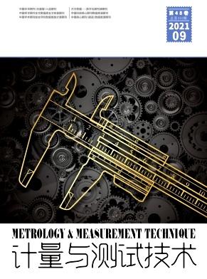 计量与测试技术