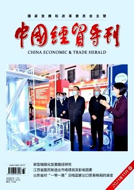 中国经贸导刊(中)