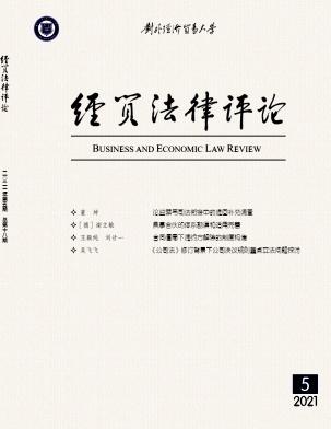 经贸法律评论