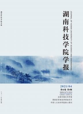 湖南科技学院学报