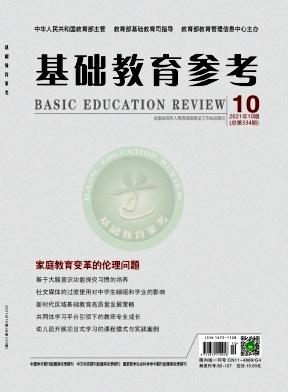基础教育参考