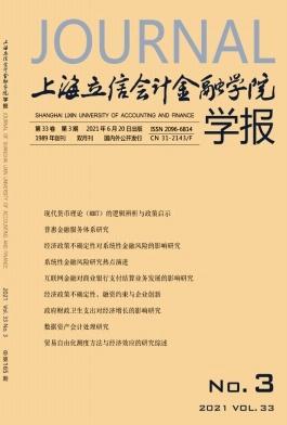 上海立信会计金融学院学报