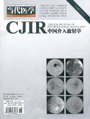 当代医学(中国介入放射学)