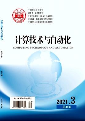 计算技术与自动化