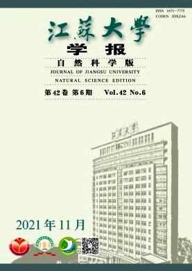 江苏大学学报(自然科学版)