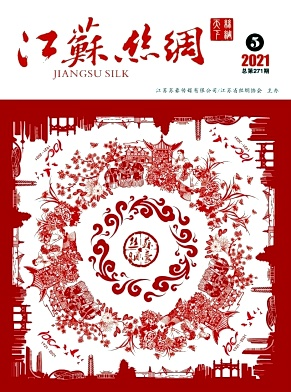 江苏丝绸杂志