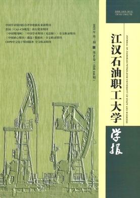 江汉石油职工大学学报