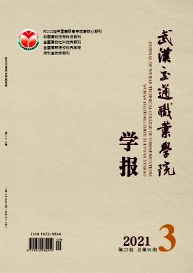 武汉交通职业学院学报