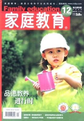 家庭教育(幼儿家长)