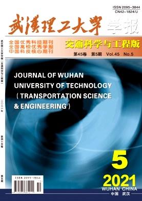 武汉理工大学学报(交通科学与工程版)