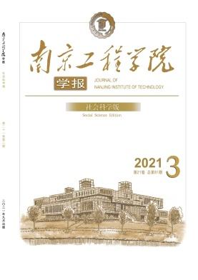 南京工程学院学报(社会科学版)