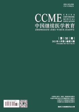 中國繼續醫學教育