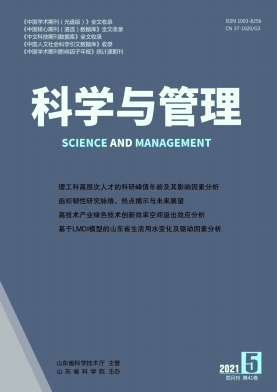 科学与管理