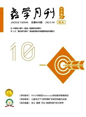 教学月刊小学版(综合)