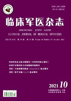 临床军医杂志