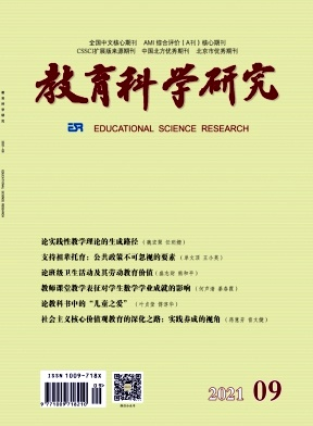 教育科学研究