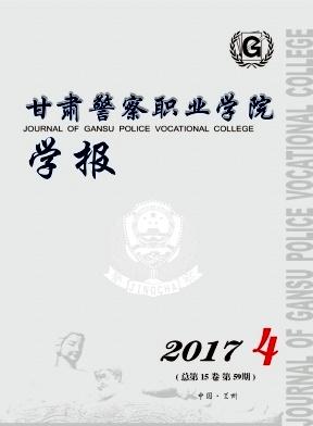 甘肃警察职业学院学报