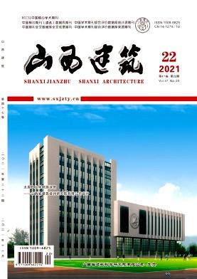 山西建筑杂志