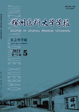 锦州医科大学学报(社会科学版)