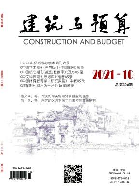 建筑与预算杂志