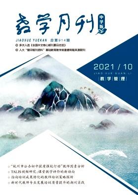 教学月刊·中学版(政治教学)