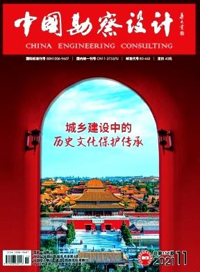 中国勘察设计
