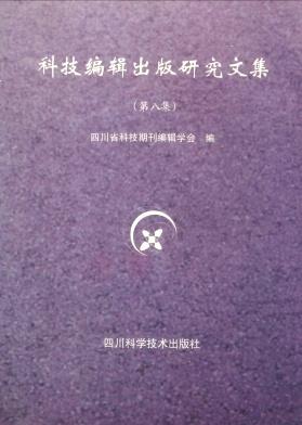 科技编辑出版研究文集